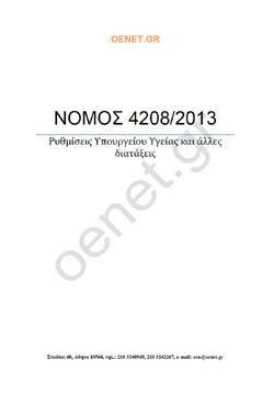 ΝΟΜΟΣ 4208/2013