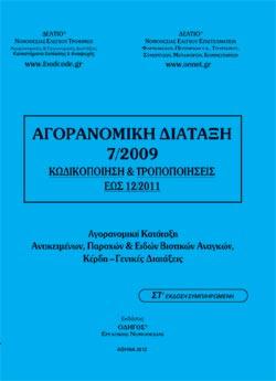 ΑΓΟΡΑΝΟΜΙΚΗ ΔΙΑΤΑΞΗ 7/2009