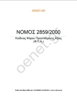 ΝΟΜΟΣ 2859/2000