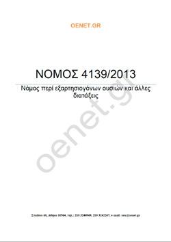 ΝΟΜΟΣ 4139/2013