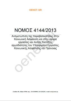 ΝΟΜΟΣ 4144/2013