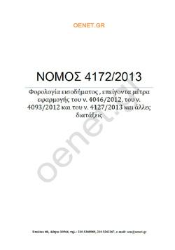 ΝΟΜΟΣ 4172/2013