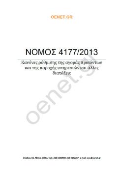 ΝΟΜΟΣ 4177/2013