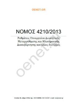 ΝΟΜΟΣ 4210/2013