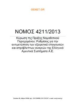 ΝΟΜΟΣ 4211/2013