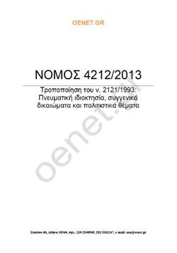 ΝΟΜΟΣ 4212/2013