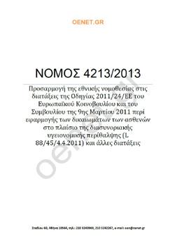 ΝΟΜΟΣ 4213/2013