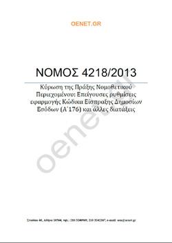 ΝΟΜΟΣ 4218/2013