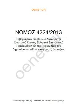 ΝΟΜΟΣ 4224/2013
