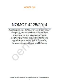 ΝΟΜΟΣ 4225/2014
