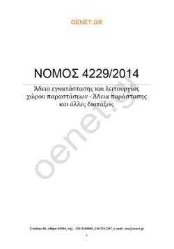 ΝΟΜΟΣ 4229/2014