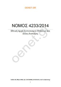 ΝΟΜΟΣ 4233/2014