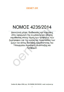 ΝΟΜΟΣ 4235/2014