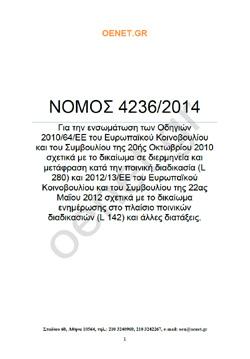 ΝΟΜΟΣ 4236/2014