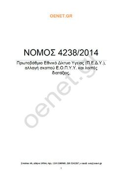 ΝΟΜΟΣ 4238/2014