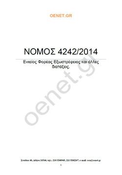 ΝΟΜΟΣ 4242/2014