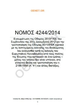 ΝΟΜΟΣ 4244/2014