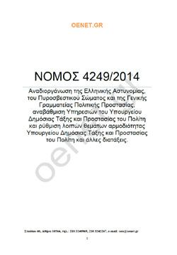 ΝΟΜΟΣ 4249/2014