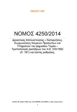ΝΟΜΟΣ 4250/2014