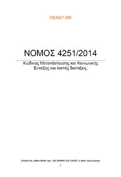 ΝΟΜΟΣ 4251/2014