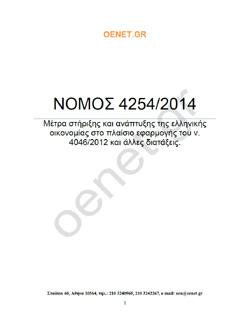 ΝΟΜΟΣ 4254/2014