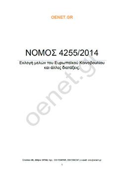 ΝΟΜΟΣ 4255/2014