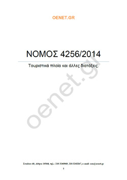 ΝΟΜΟΣ 4256/2014