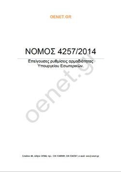 ΝΟΜΟΣ 4257/2014