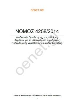 ΝΟΜΟΣ 4258/2014
