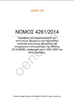ΝΟΜΟΣ 4261/2014