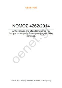 ΝΟΜΟΣ 4262/2014