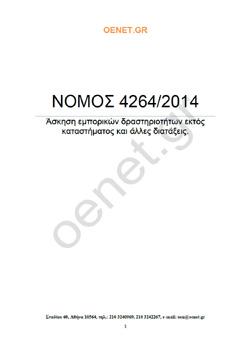 ΝΟΜΟΣ 4264/2014