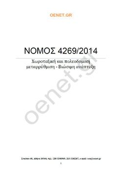 ΝΟΜΟΣ 4269/2014