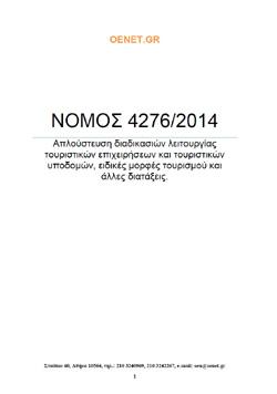 ΝΟΜΟΣ 4276/2014